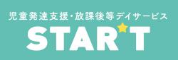 療育支援スペース【START】