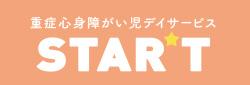 重症心身障がい児デイサービス【START】