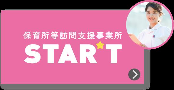 保育所等訪問支援事務所【START】